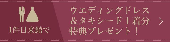 1st anniversary QUOカード3000円分プレゼント!